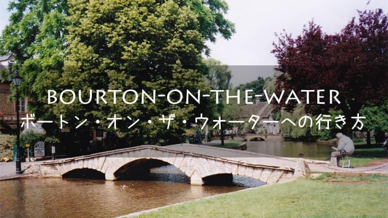 ボートン・オン・ザ・ウォーターへの行き方