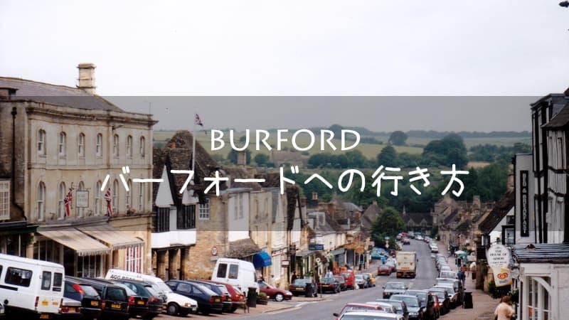 バーフォードへの行き方