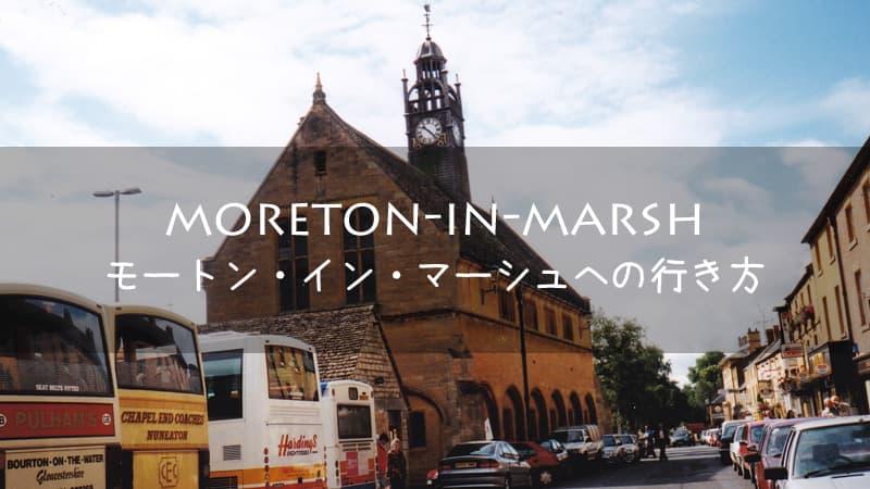 モートン・イン・マーシュへの行き方