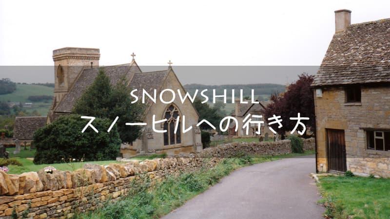 スノーヒルへの行き方