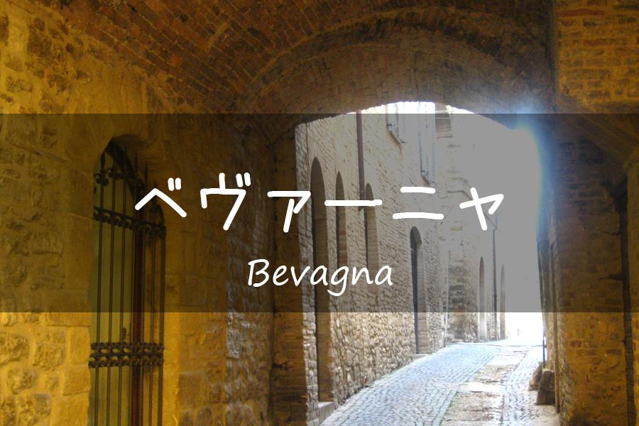 ベヴァーニャ観光