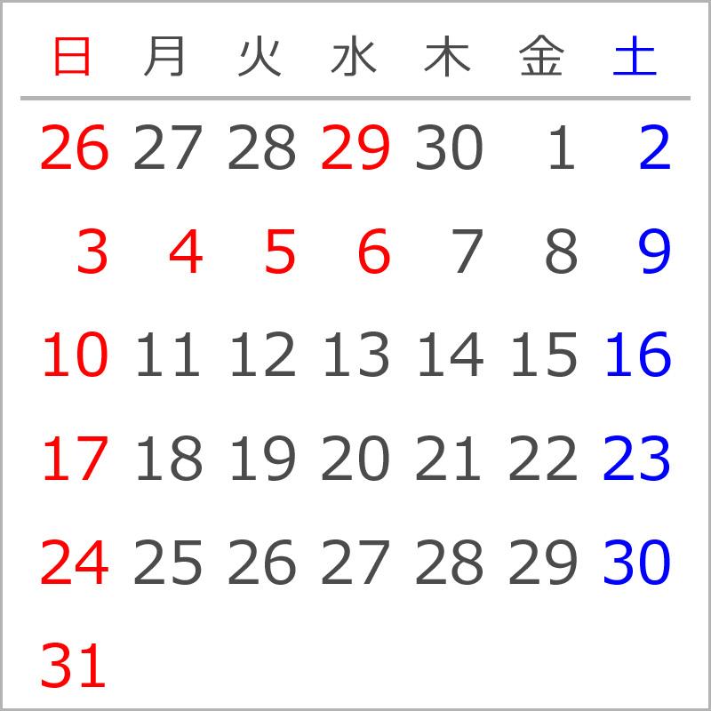 2015年4月、5月のカレンダー