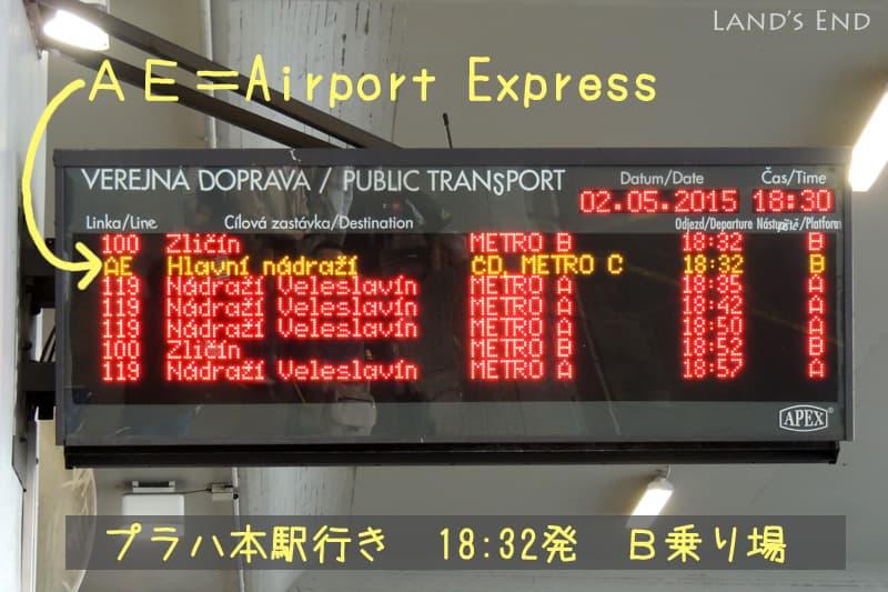 プラハ国際空港のバスの運行掲示板