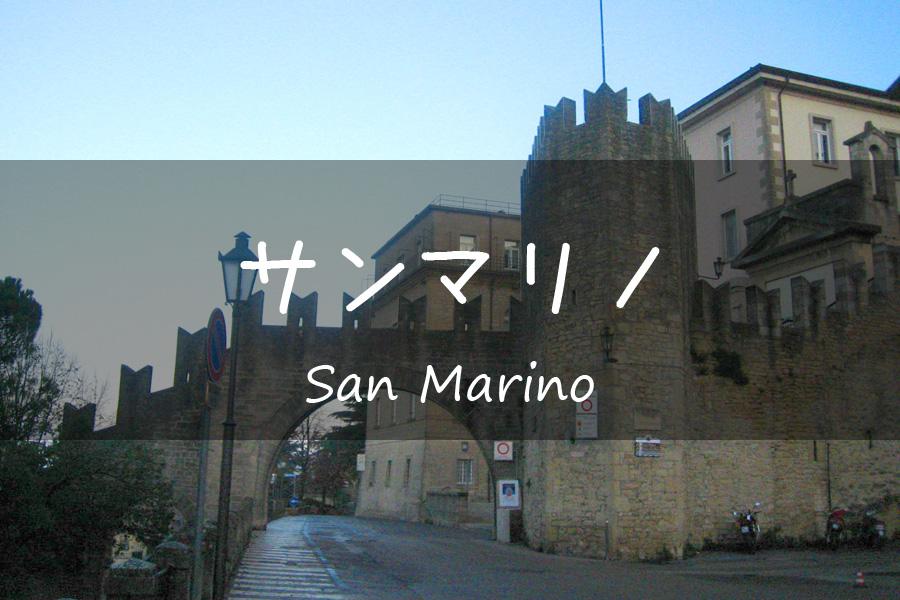 サンマリノ観光
