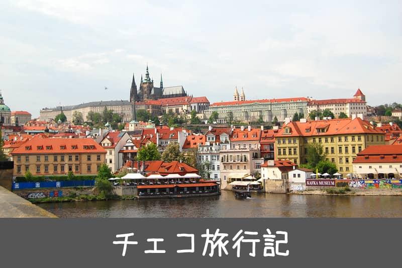 チェコ旅行記