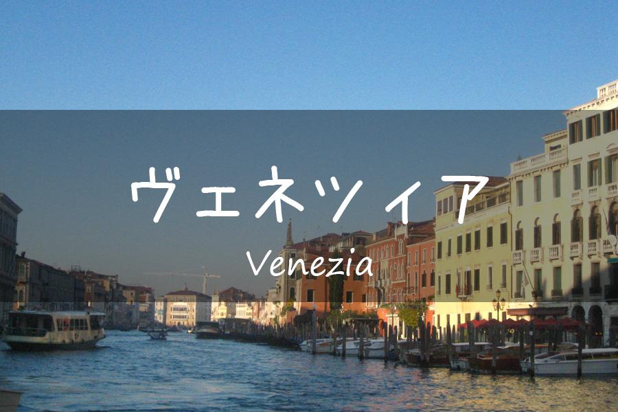 ヴェネツイア観光